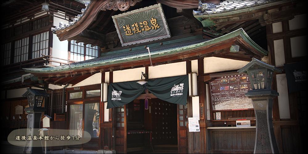 Dogo Sachiya Japan