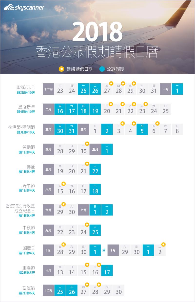Hong Kong Long-weekend calendar