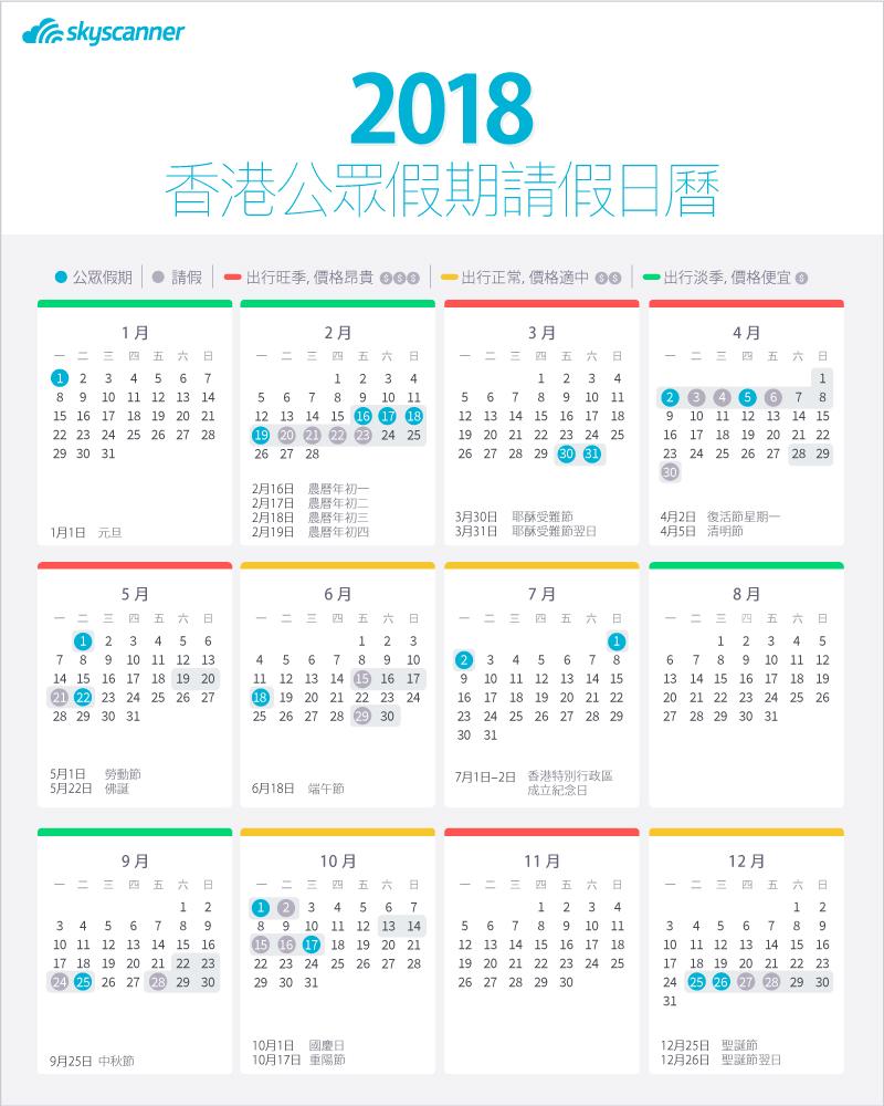 Hong Kong Long Weekend Calendar Full Version