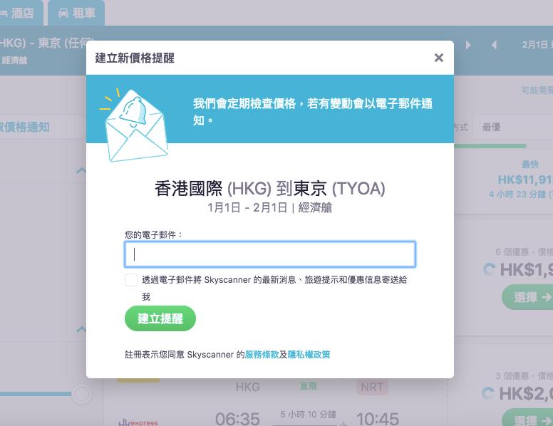 Skyscanner Price Alert_Computer