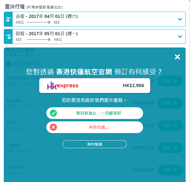 flights booking process in Skyscanner